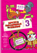 Rocky & Bullwinkle & Friends: Complete Season 3